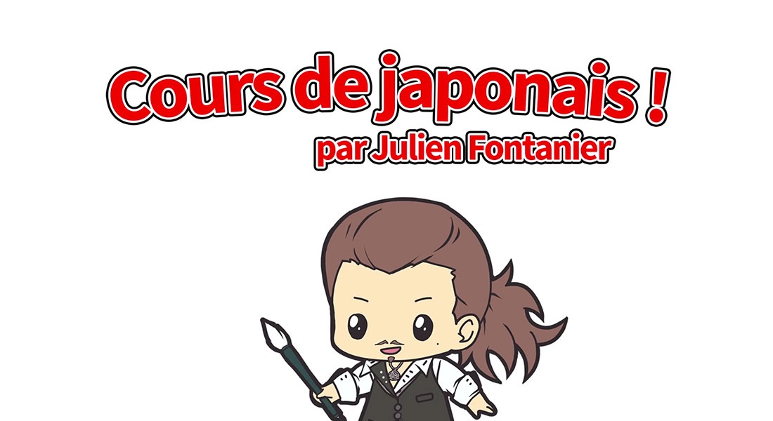 Cours de japonais - Julien Fontanier - Featured