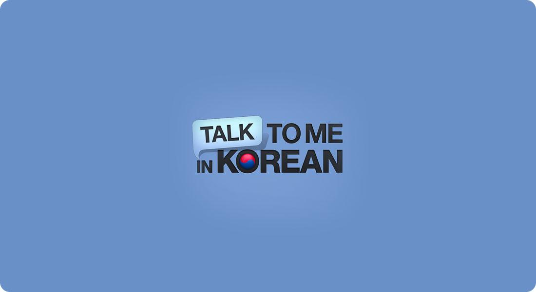 Apprendre le Coréen avec Talk to me in Korean - Image à la une