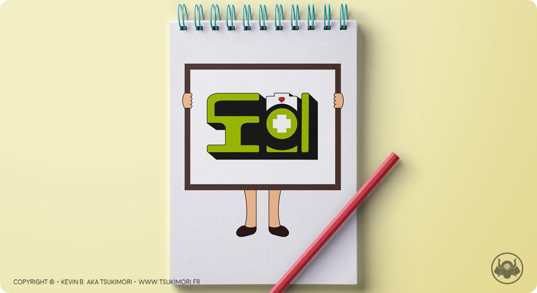 Typographie Coréenne - 도희 - Featured