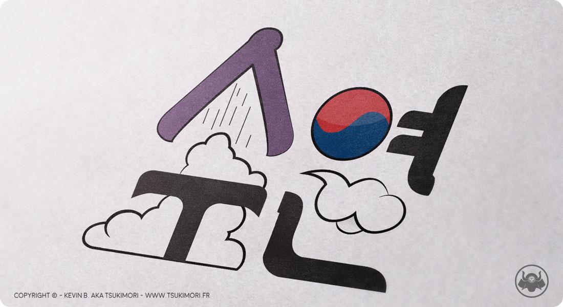Typographie Coréenne - 수연 - Featured